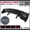 GTウイング カーボン 汎用/リアウイング 1445mm/3D/角度調整/軽量/カスタム/エアロ/パーツ/外装/リアスポイラー 綾織/ウェットカーボン/クリアゲル △_59300