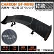 GTウィング カーボン 3D 角度調整 軽量 3D-2 △_59303