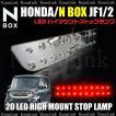 LEDハイマウントストップランプ HONDA N-BOX JF1/2  ■_59428(5712)