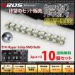 T10 LED ウェッジ球 ホワイト 3chipSMD×5連 業販10個セット ポジション ルームランプ ナンバー灯 等に バルブ 白 条件付/送料無料 _22337