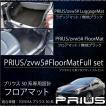 プリウス 50系 専用 フロアマット 5点 ラゲッジマット 1点 無地/ブラック フルセット 純正フック対応 ヒールパット ZVW50 新型/条件付/送料無料/_92262