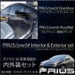 プリウス 50系 専用 フロアマット 全席5点 無地/黒+サイド バイザーセット  ドアバイザー ライトスモーク フロアマット 純正フック/条件付/送料無料/_92263