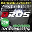 D2S D2R D2C 35W HID 純正交換 バルブ バーナー 1年保証 4300K 6000K 8000K 10000K 12000K 25000K 送料無料 _@a002