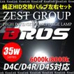 D4S D4R D4C 35W HID バルブ 純正交換 BROS製 左右2個 1年保証付 6000K 8000K 10000K 12000K バーナー/単品 水銀レス 条件付 送料無料 あす つく _@a008