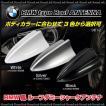 ダミーアンテナ/シャークフィンアンテナ BMW/ルック 汎用 <BR>ブラック/ホワイト/シルバー ( 黒/白/銀 ) 条件付/送料無料 @a202(9612)