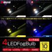 フォグランプ LED 4色 フォグライトキット リモコン切替 2500lm 12V H1 H3 HB3 HB4 H7 H8 H9 H11 H16jp PSX26w   @a755