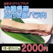 沖縄産 皮付き豚バラ肉