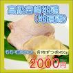 宮崎地鶏(地頭鶏・じとっこ) 使いやすい1枚ずつの真空パック