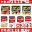 SPAM スパム 3種,Campbell's キャンベル 4種 選べる6缶  沖縄 土産 通販 送料無料