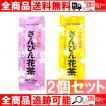 さんぴん茶 300 ジャスミンティー(100g) & さんぴん茶 500 ジャスミンティー(100g)  沖縄 土産 通販 送料無料