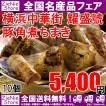 横浜中華街「耀盛號(ようせいごう)」♪老舗の豚角煮ちまきをどうぞ♪