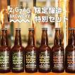 ZIGZAGブルワリー限定醸造6本セット/クラフトビール/無濾過/酵母/ジグザグブルワリー/ZIGZAGブルワリー/丹波篠山