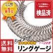 リングゲージ サイズゲージ 1~28号 日本規格 指輪 サ...