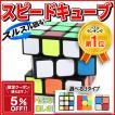 スピードキューブ 競技用 3x3 3x2 立体 パズル キュー...