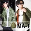 予約商品 MA-1 メンズ ミリタリージャケット フライトジャケット ファッション 2017春夏 新作 (zp317500)
