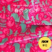ダブルガーゼ or シーチング 生地 切り売り 10cm単位 綿100% 日本製  春のうたげ  zoi zoi