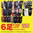 【1000円ポッキリ】福袋 色柄おまかせ6足セット1000円 デザインクルーソックス