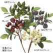 造花 フェイクグリーン 人工観葉植物 実 リース材料 ミニベリーピック (MDY123)