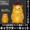 イルミネーション モチーフライト 動物 猫)キャラクター・キャット(RL121)