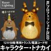 イルミネーション モチーフライト 動物 クリスマス)キャラクター・トナカイ(RL121)