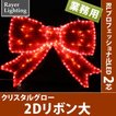 イルミネーション クリスマスモチーフライト ギフト バレンタイン)クリスタルグロー・2Dリボン(大型)(RL114)