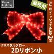 イルミネーション クリスマスモチーフライト ギフト バレンタイン)クリスタルグロー・2Dリボン(小型)(RL114)