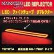 【高輝LED リフレクター】 ファインチューブラインタイプ 【トヨタ 純正品番53-17601タイプ】
