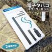 電子タバコ プルームテック シーテック C-Tec 互換 カートリッジ 水蒸気たばこ 充電 ビタミン ニコチンゼロ 禁煙 Soleadoスターターキット&マウスピース2個