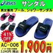 ●お買い得商品 アシックス サンダル AC-006
