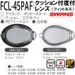 【全品ポイント10倍以上!】● SWANS(スワンズ) クッション付き 度付きレンズ FCL-45PAF フィットネス(片眼1個)
