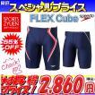 ◎□スピード FINA承認 メンズジャマー SD77C031 FLEX Cube