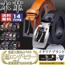 本革  レザーベルト ビジネス ベルト ブランド 14バリエ サイズ調整可能 メンズ ビジネス 牛革