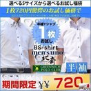 半袖ワイシャツ ●選べる● ●福袋●  ●お一人様2枚限り●  形態安定 メンズ セール オープン記念