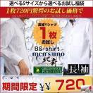 ワイシャツ ●選べる● ●福袋●  ●お一人様2枚限り●  形態安定 メンズ セール オープン記念