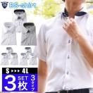 ワイシャツ 半袖 5枚セット  クールビズ  スリム 送料無料 ドゥエボットーニ 形態安定 メンズ セール オープン記念