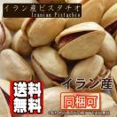 イラン産ジャンボピスタチオ1kg【送料無料】【同梱可】