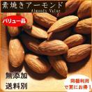 バリュー品 素焼きアーモンド 1kg 【食塩無...