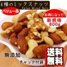 4種のバリューミックスナッツ1kg【アーモンド くるみ カシューナッツ マカダミアナッツ】