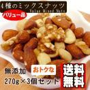 4種のバリューミックスナッツ300g*3個セット【アーモンド くるみ カシューナッツ マカダミアナッツ】