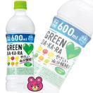 サントリー グリーンダカラ PET 540ml×24本入 GREEN DAKARA /飲料
