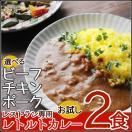 レストラン専用レトルトカレー4種類から選...