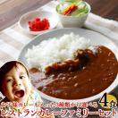 送料無料 レストラン用 レトルトカレー6...