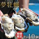 生牡蠣 殻付き 特大 夢牡蠣 10個 生食用 生...