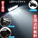 ヘッドライト LED キャップライト 超高輝度...