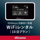 日本国内用 モバイルWiFi(ポケットwifi)レンタル 10日用 / ドコモ回線データ使い放題 [返却送料無料]