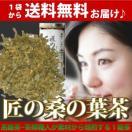 桑の葉茶 くわの葉茶 リーフ 桑の葉ダイエット 1級茶葉効能はコチラ ダイエット食品 通販 セール