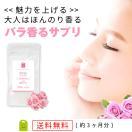 ローズサプリ 約3ヶ月分・180粒 大容量 飲む香水 吐息は薔薇 サプリメント セール