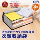 活性炭 収納用品 衣類収納袋 3枚組