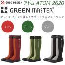 農業・園芸用長靴 アトム 2620 グリーンマスター