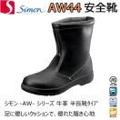 安全靴 シモン AW44 半長靴 牛革 クッショ...